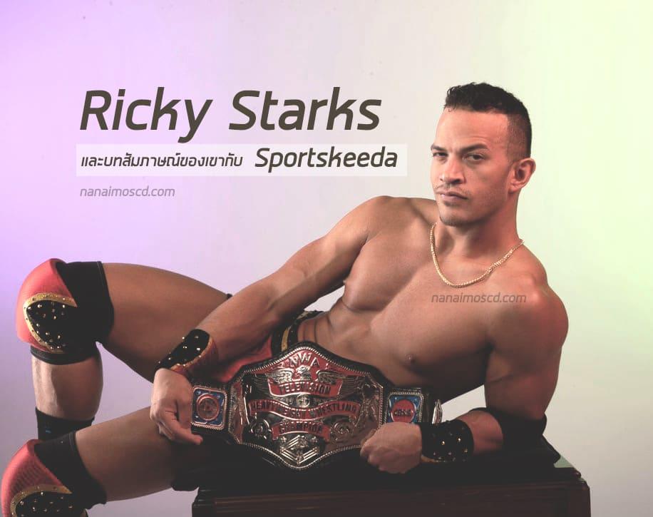 Ricky Starks และบทสัมภาษณ์ของเขากับ Sportskeeda