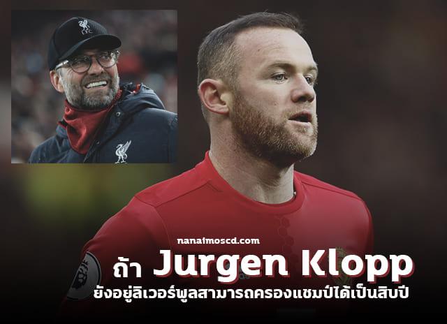 ถ้า Jurgen Klopp ยังอยู่ลิเวอร์พูลสามารถครองแชมป์ได้เป็นสิบปี