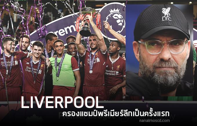 1 4 - Liverpool ครองแชมป์พรีเมียร์ลีกเป็นครั้งแรก