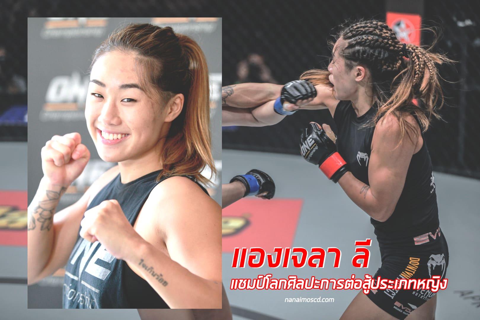 แชมป์โลกศิลปะการต่อสู้ประเภทหญิง แองเจลา ลี