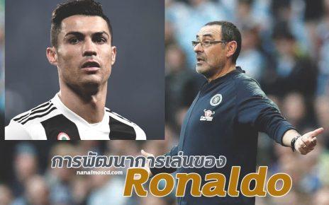 2222 464x290 - การพัฒนาการเล่นของ Ronaldo