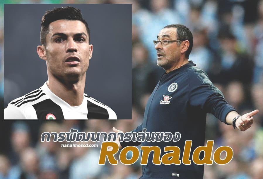 การพัฒนาการเล่นของ Ronaldo