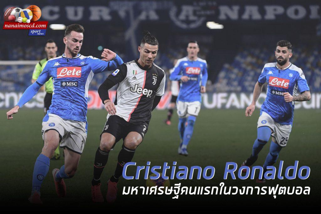 4 1024x683 - Cristiano Ronaldo มหาเศรษฐีคนแรกในวงการฟุตบอล