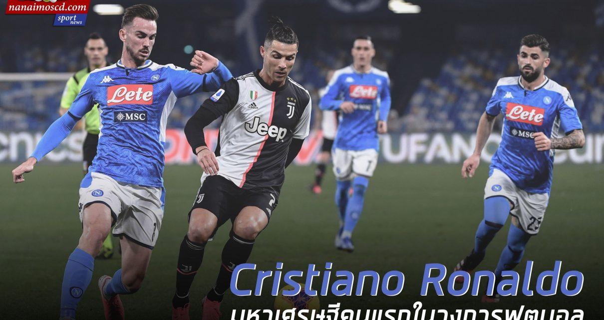 4 1210x642 - Cristiano Ronaldo มหาเศรษฐีคนแรกในวงการฟุตบอล
