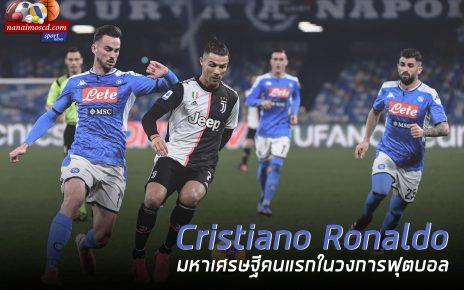 4 464x290 - Cristiano Ronaldo มหาเศรษฐีคนแรกในวงการฟุตบอล