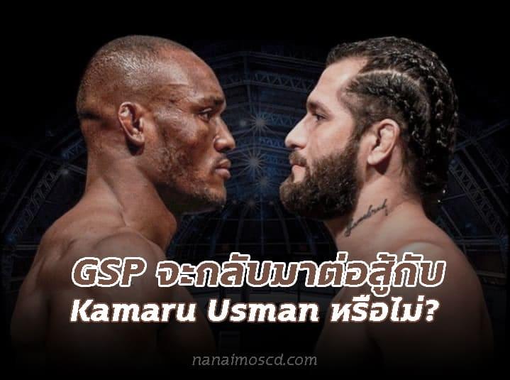GSP จะกลับมาต่อสู้กับ Kamaru Usman หรือไม่?