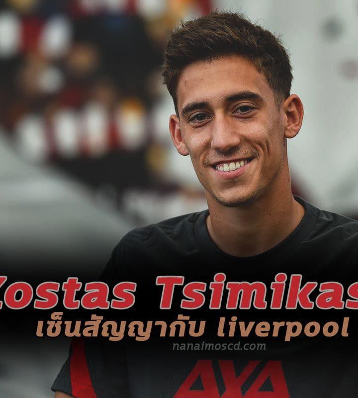 Kostas Tsimikas เซ็นสัญญากับ liverpool
