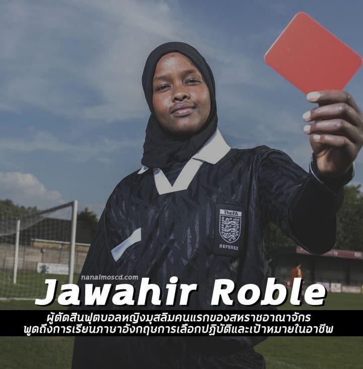 Jawahir Roble พูดถึงการเรียนภาษาอังกฤษกับเป้าหมายในอาชีพ
