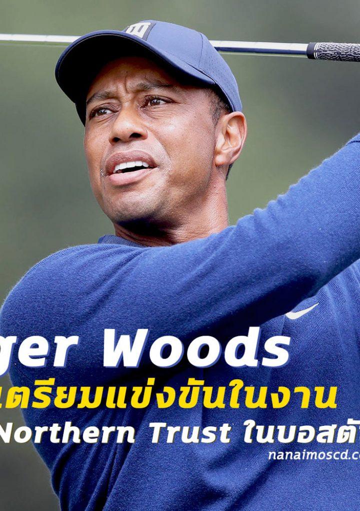 Tiger Woods เตรียมแข่งขันในงาน Northern Trust