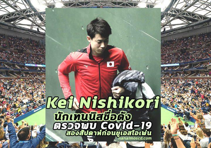 Kei Nishikori นักเทนนิสชื่อดังตรวจพบ Covid-19