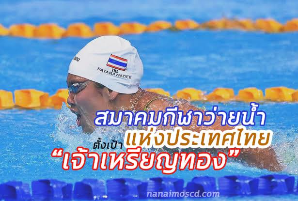 """สมาคมกีฬาว่ายน้ำ แห่งประเทศไทย ตั้งเป้า """"เจ้าเหรียญทอง"""""""