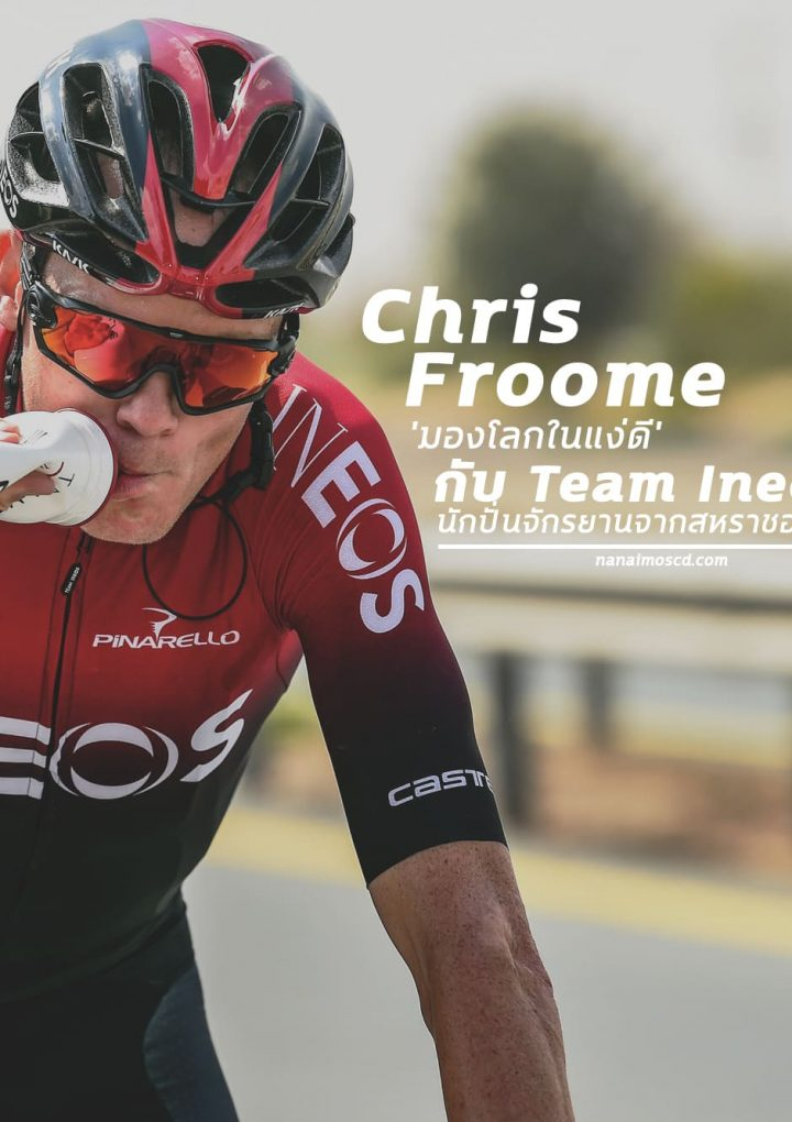 Chris Froome 'มองโลกในแง่ดี' กับ Team Ineos