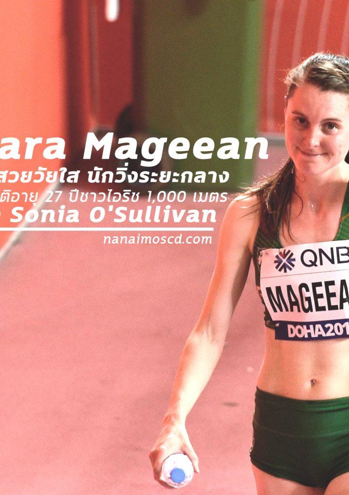 Ciara Mageean สาวสวยวัยใส นักวิ่งระยะกลาง