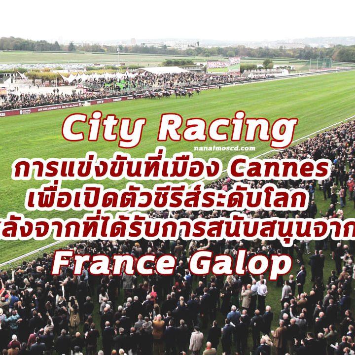 การแข่งขัน City Racing