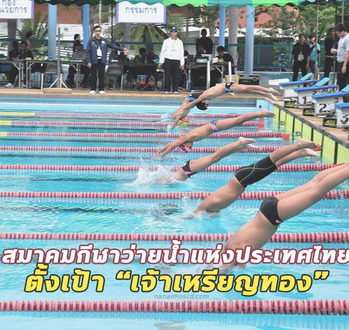 เจ้าเหรียญทอง สมาคมกีฬาว่ายน้ำ แห่งประเทศไทย