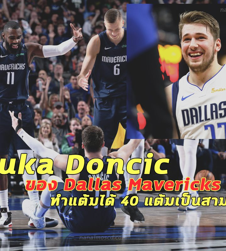 Luka Doncic ของ Dallas Mavericks ทำแต้มได้เป็นสามเท่า