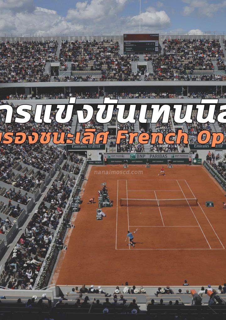 การแข่งขันเทนนิส รอบรองชนะเลิศ French Open