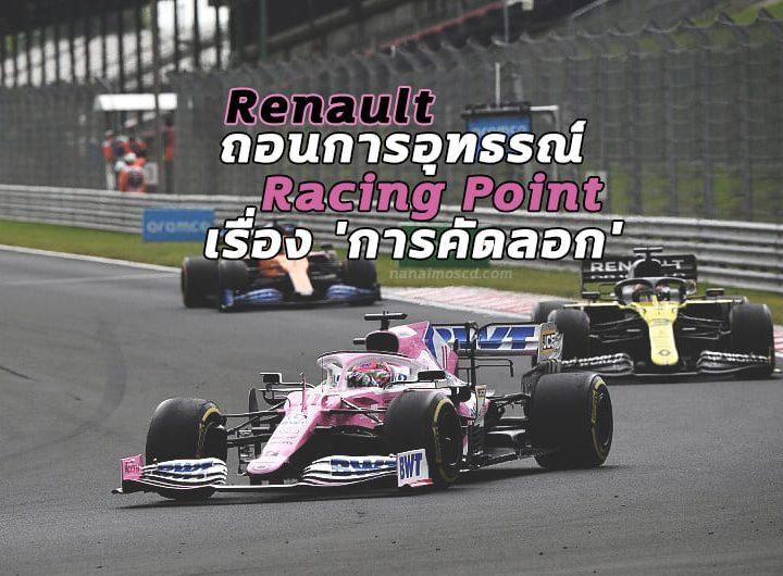 Renault ถอนการอุทธรณ์ Racing Point เรื่อง 'การคัดลอก'