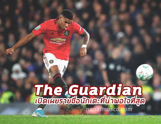 The Guardian ตัดสินใจเปิดเผยรายชื่อนักเตะที่น่าพอใจที่สุด