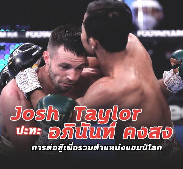 Josh  Taylor ปะทะ อภินันท์ คงสง : การต่อสู้เพื่อรวมตำแหน่งแชมป์โลก