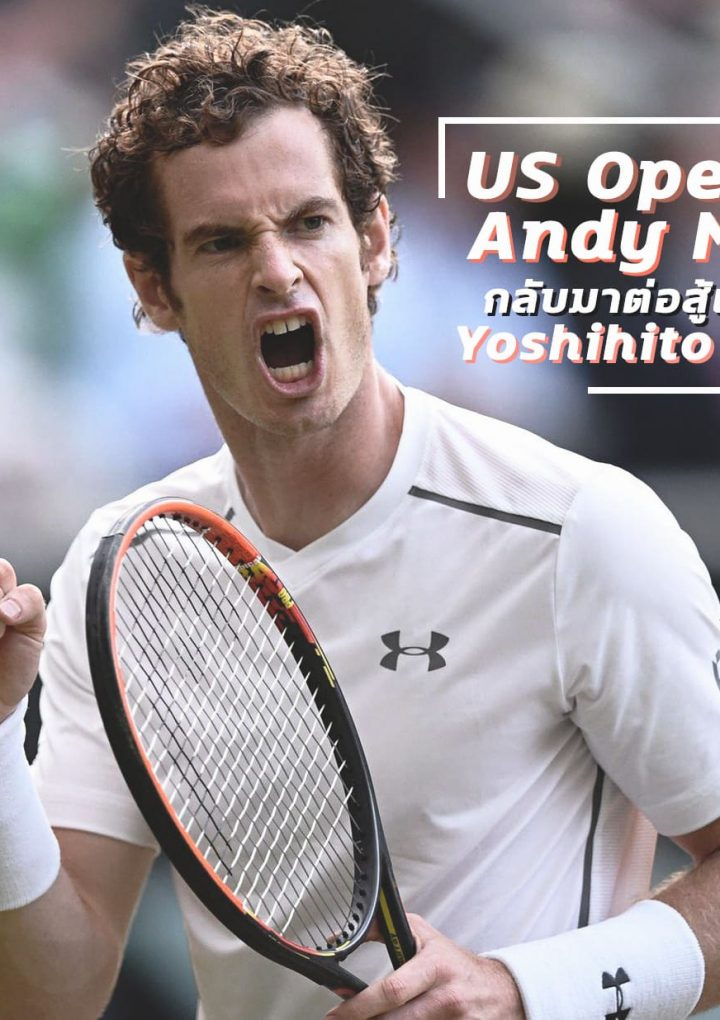 Andy Murray กลับมาต่อสู้เพื่อเอาชนะ Yoshihito Nishioka
