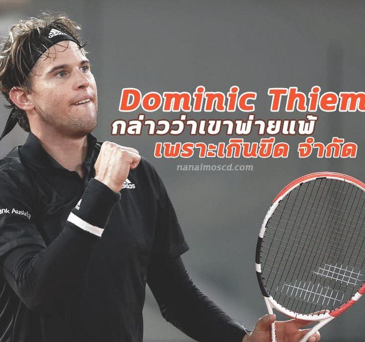 ความพ่ายแพ้ของ Dominic Thiem ใน French Open 2020
