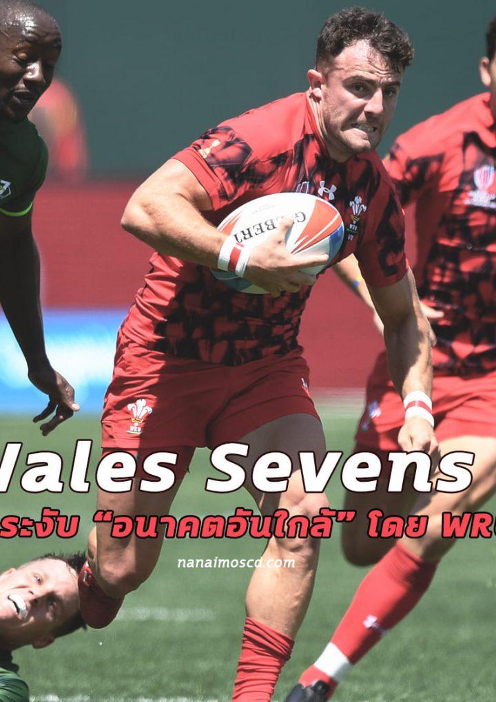 """Wales Sevens ถูกระงับ """"อนาคตอันใกล้"""" โดย WRU"""