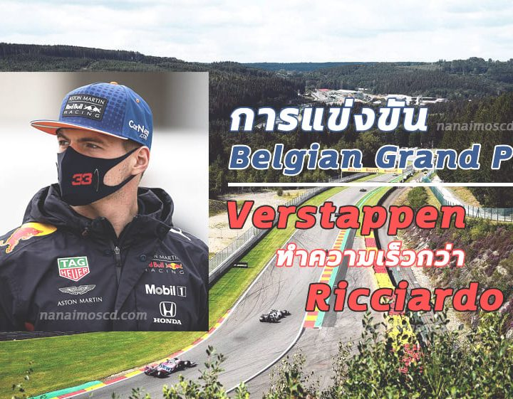 นักแข่งรถ Verstappen ทำความเร็วมากกว่า Ricciardo