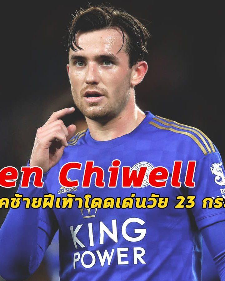 Ben Chiwell แบ็คซ้ายฝีเท้าโดดเด่นวัย 23 กระทัน