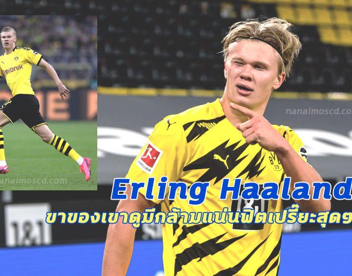Erling Haaland : ขาของเขาดูมีกล้ามแน่นฟิตเปรี๊ยะสุดๆ