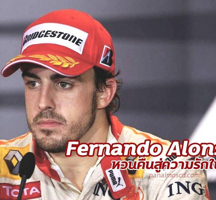 Fernando Alonso : Formula 1 หวนคืนสู่ความรักในกีฬา