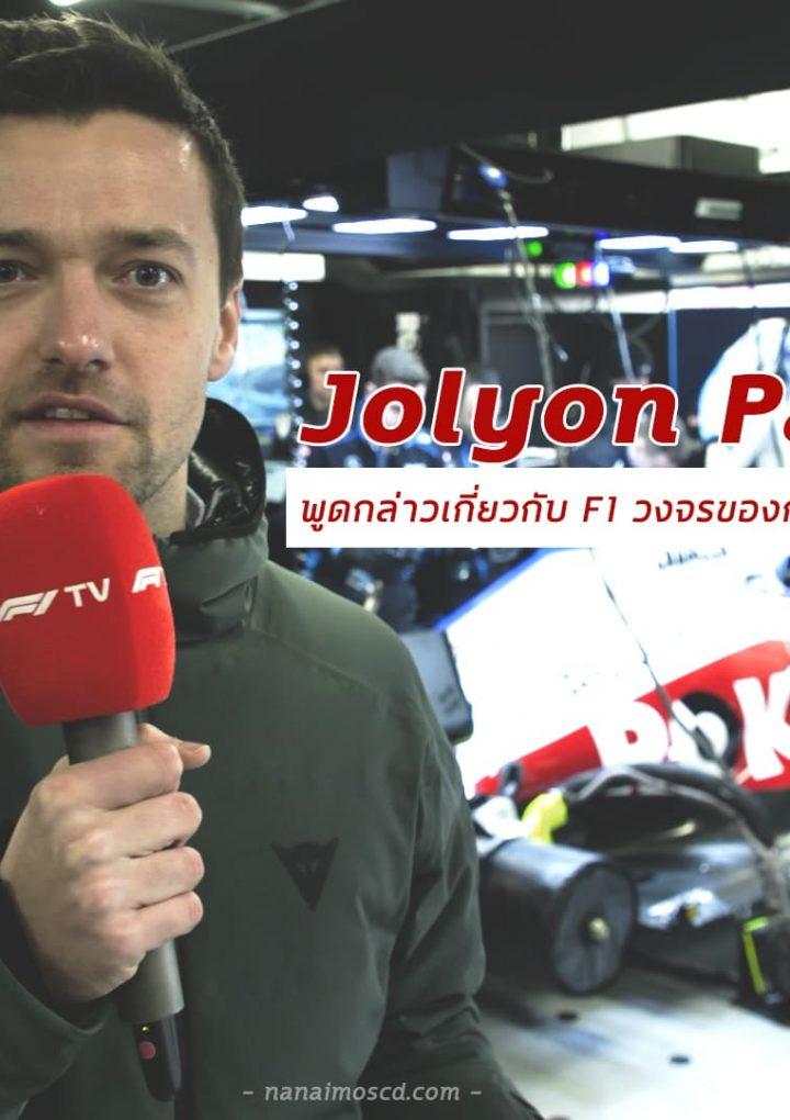 Jolyon Palmer พูดกล่าวเกี่ยวกับ F1 วงจรของการแข่งขันใน Mugello