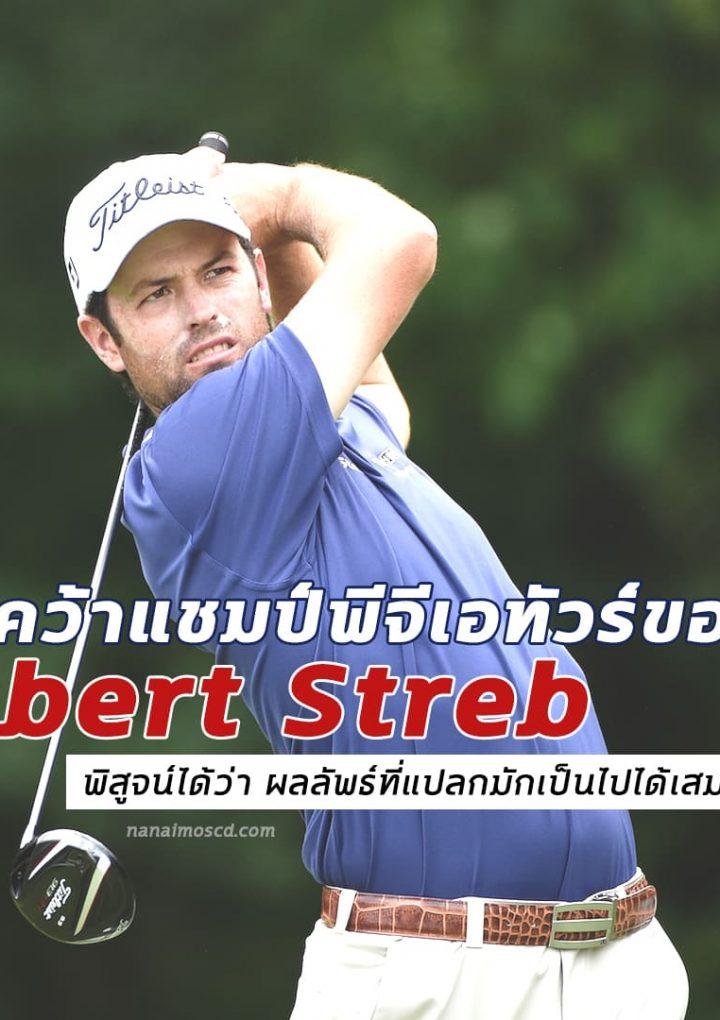การคว้าแชมป์พีจีเอทัวร์ของ Robert Streb