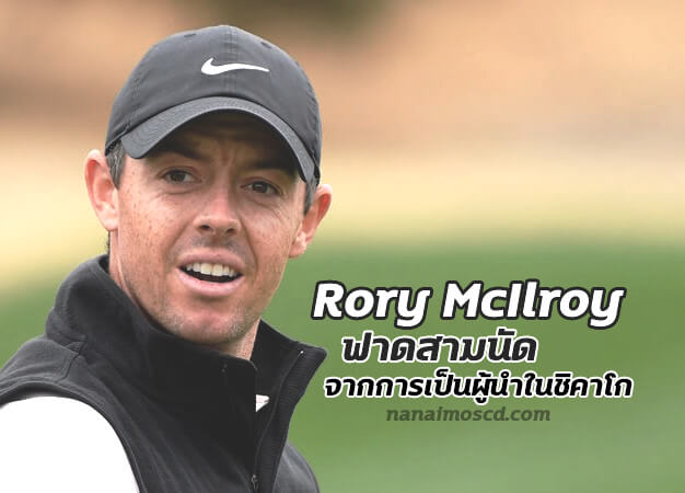 Rory McIlroy ฟาดสามนัดจากการเป็นผู้นำในชิคาโก