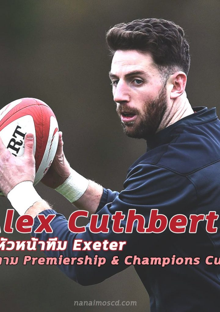 Alex Cuthbert : หัวหน้าทีม Exeter ไล่ตาม Premiership & Champions Cup สองครั้ง