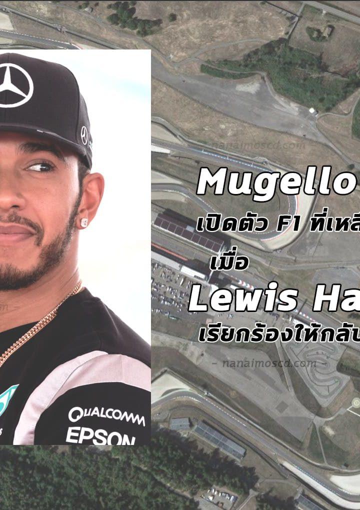 Mugello เปิดตัว F1 เมื่อ Lewis Hamilton เรียกร้องให้กลับมา