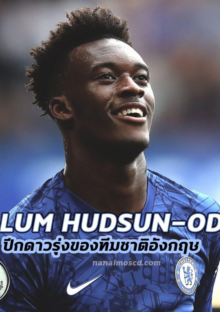 Callum Hudsun-Odoi ปีกดาวรุ่งของทีมชาติอังกฤษ