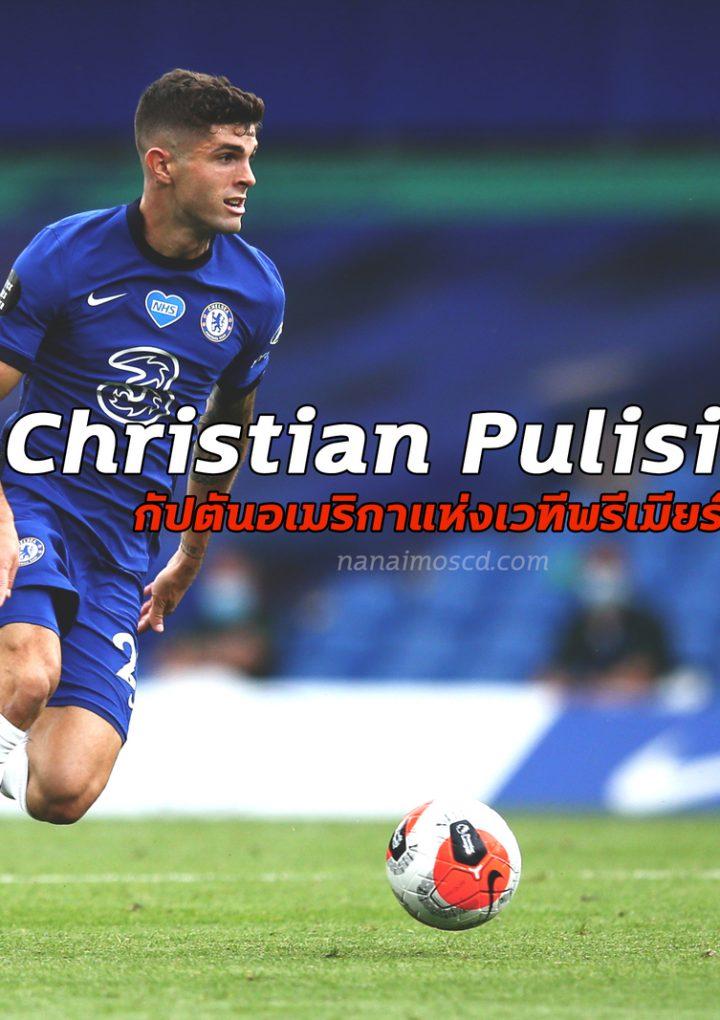 Christian Pulisic กัปตันอเมริกาแห่งเวทีพรีเมียร์ลีก