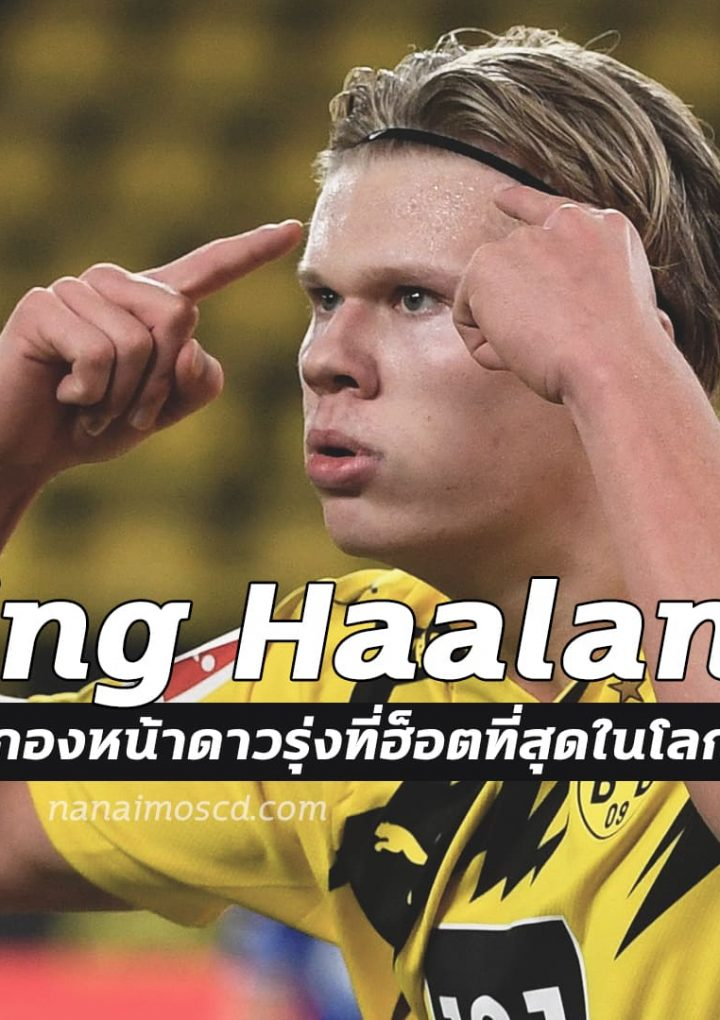 """ Erling Haaland "" กองหน้าดาวรุ่งที่ฮ็อตที่สุดในโลกตอนนี้"