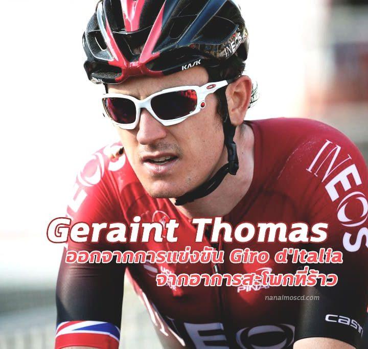 Geraint Thomas ออกจากการแข่งขัน Giro d'Italia จากอาการบาดเจ็บ