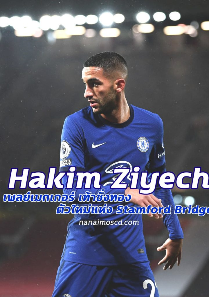 Hakim Ziyech เท้าชั่งทอง ตัวใหม่แห่ง Stamford Bridge