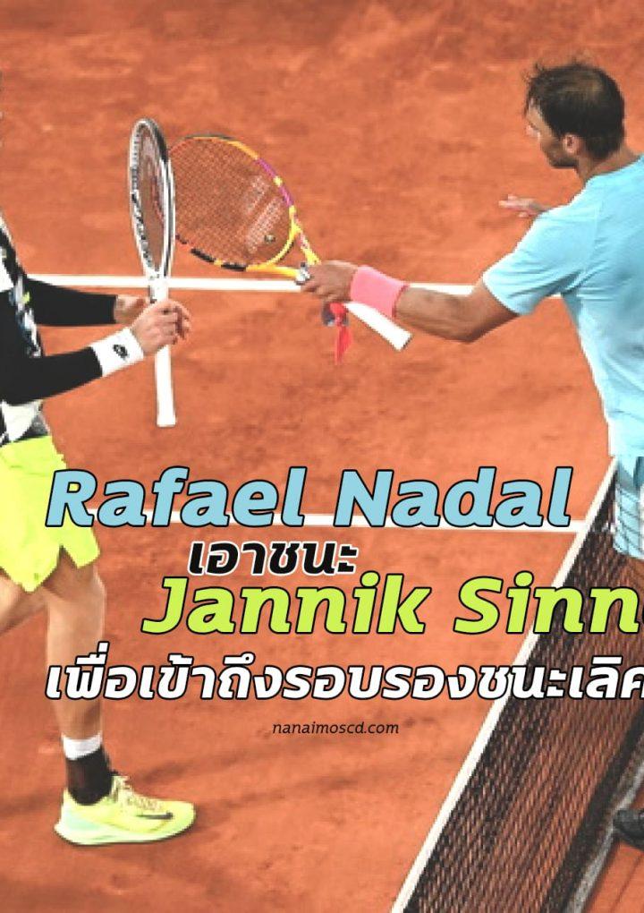 Rafael Nadal เอาชนะ Jannik Sinner เพื่อเข้าถึงรอบรองชนะเลิศ