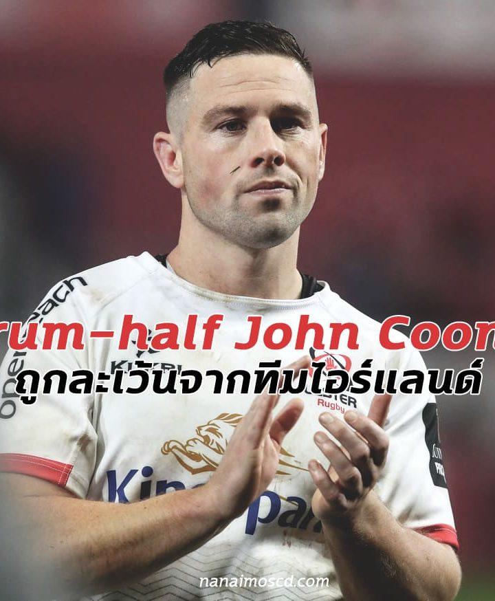 Scrum-half John Cooney ถูกละเว้นจากทีมไอร์แลนด์