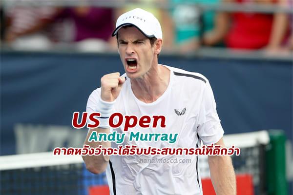 Andy Murray คาดหวังว่าจะได้รับประสบการณ์ที่แปลก แข่งขันที่ US Open