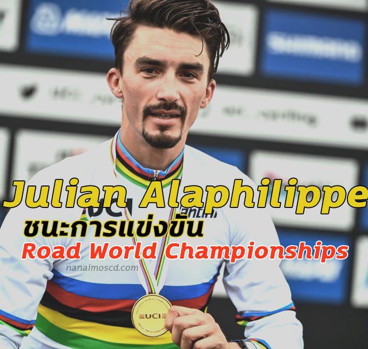 Julian Alaphilippe ชนะการแข่งขัน Road World Championships
