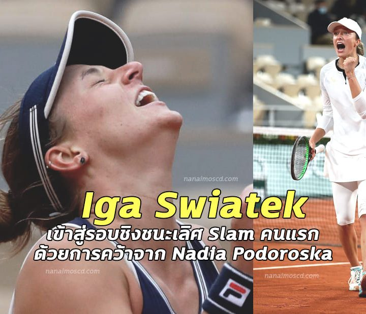 Iga Swiatek เข้าสู่รอบชิงชนะเลิศ Slam คนแรกด้วยการคว้าจาก Nadia Podoroska