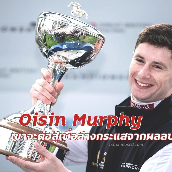 Oisin Murphy ล้มเหลวในการทดสอบ และเขาจะต่อสู้เพื่อล้างกระแสจากผลลบ
