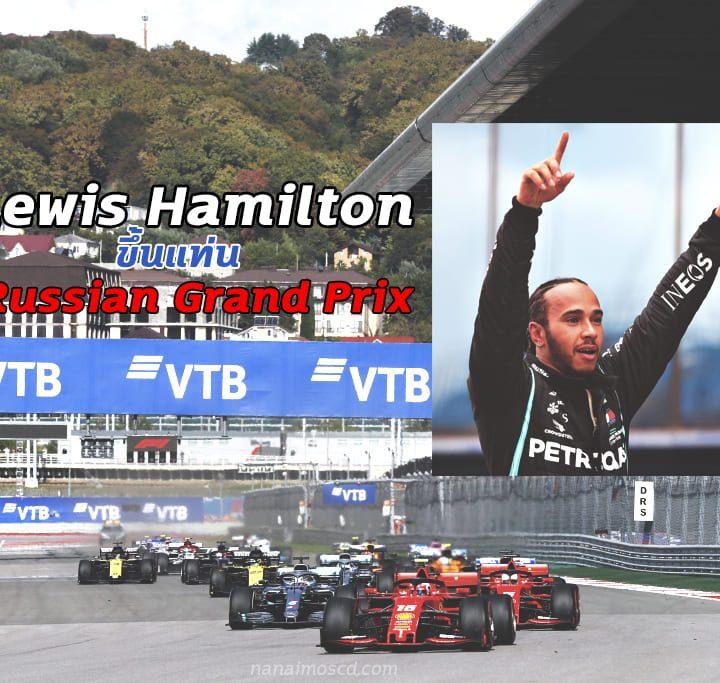 Lewis Hamilton ขึ้นแท่น Russian Grand Prix