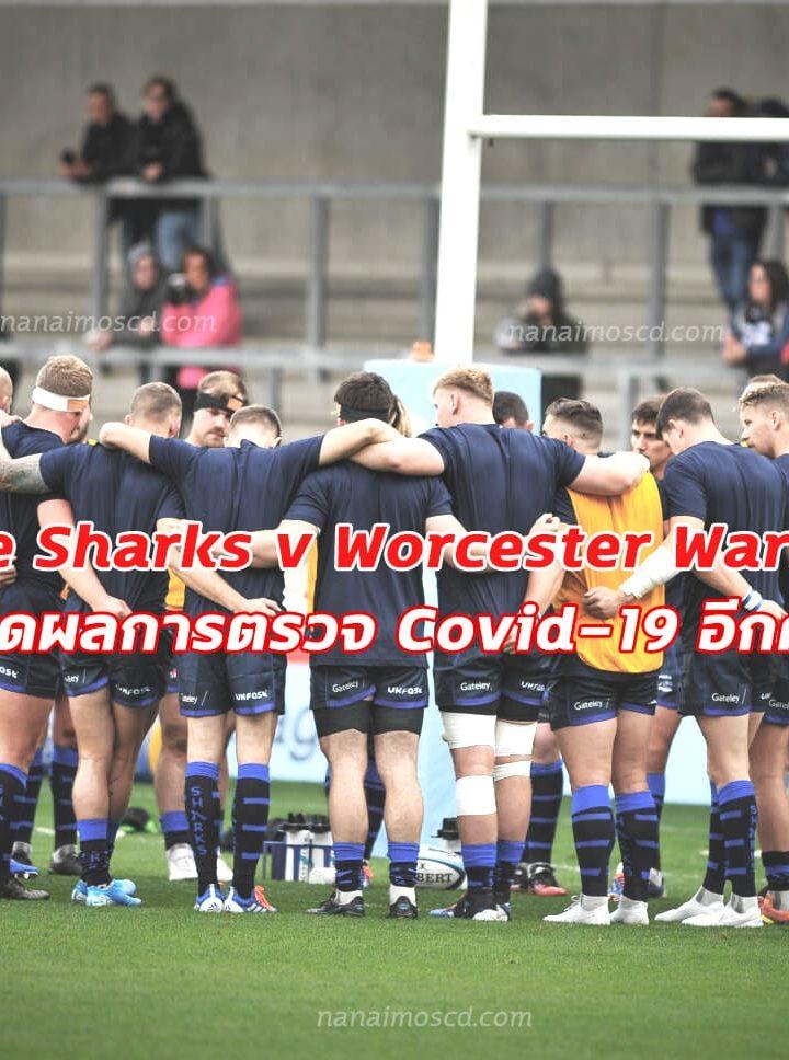 Sale Sharks v Worcester Warriors เปิดผลการตรวจ Covid-19 อีกครั้ง