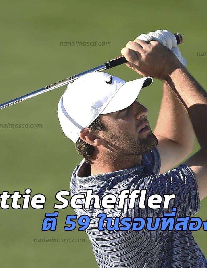 Northern Trust : Scottie Scheffler ตี 59 ในรอบที่สอง